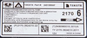 Блок управления подушкой безопасности 2170 Приора (на 4 подушки)