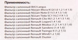 Фильтр отопителя Ларгус, Renault Logan, Duster  VOLGA-TREND