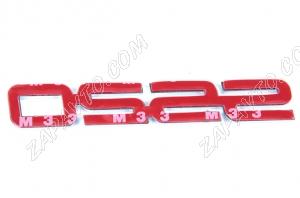 Орнамент серебристый (шильдик) SS20