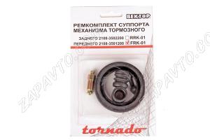Ремкомплект суппорта механизма тормозного переднего TORNADO (ВЕКТОР)