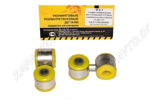 Стойки стабилизатора в сборе 1118 Калина, 2170 Приора VTULKA (полиуретан, желтые) 2шт  17-20-117