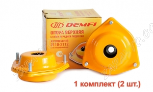 Опоры стойки передние верхние 2110 DEMFI (драйв)