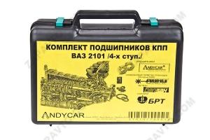 Ремкомплект КПП 2101-2107 (4-х ступенчатый,полный) ANDYCAR