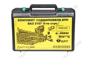 Ремкомплект КПП 2101-2107 (5-и ступенчатый,полный) ANDYCAR