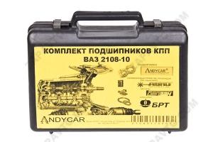 Ремкомплект КПП 2108-21099 (5-и ступенчатый,полный) ANDYCAR (Чехия)
