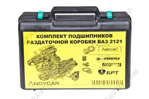 Ремкомплект раздаточной коробки 2121 (полный) ANDYCAR (Чехия)