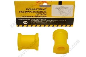 Втулка штанги стабилизатора 1118 Калина, 2170 Приора (ID 21мм) VTULKA (полиуретан, желтая) 17-01-110