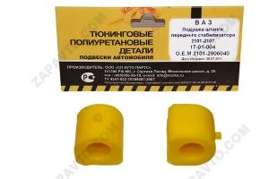 Втулка штанги стабилизатора 2101-2107 VTULKA (полиуретан, желтая) 2шт. 17-01-004