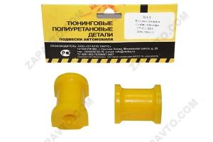 Втулка штанги стабилизатора 2108 (15мм) VTULKA (полиуретан, желтая) 2шт. 17-01-101