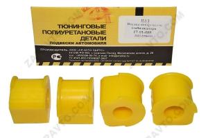 Втулка штанги стабилизатора концевая 2123-1 к-т.,Веста-0,5 к-т (22мм) VTULKA (4шт, желт.) 17-01-008