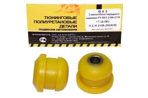 Сайлентблок переднего шарнира 2108-2110, 1117-1119, 2190 VTULKA (полиуретан, желтый) 2шт 17-06-083