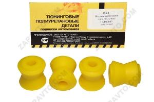 Втулка реактивной тяги (большая) 2101 VTULKA (полиуретан, желтая) 4шт. 17-01-003