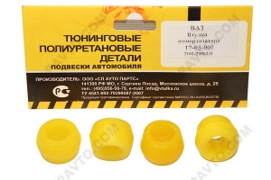 Втулка амортизатора заднего 2101 конусная VTULKA (полиуретан, желтая) 4шт. 17-03-001