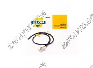 Провод аккумулятора отрицательный (-) 21044 SLON