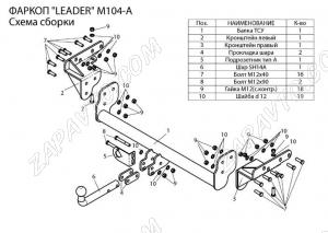Тягово-сцепное устройство (фаркоп) MITSUBISHI L200 (2006г.в.-...)