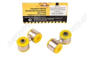 Стойки стабилизатора в сборе 2110 VTULKA (полиуретан, желтые) 2шт  17-20-116