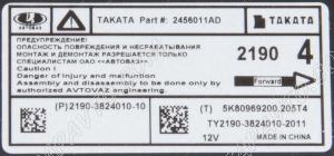 Блок управления подушкой безопасности 2190 Гранта (на 2 подушки)