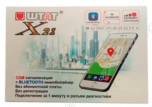 Автосигнализация ШТАТ Х21БТ (Bluetooth) 2170 Приора, 2190 Гранта, Калина2, Vests, Xray