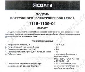 Электробензонасос 1118 Калина в сборе (мотор) 1118.1139-01 СОАТЭ