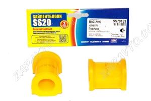 Втулка штанги стабилизатора 2190 Гранта (22мм) SS20 (полиуретан, желтая) в упаковке 2 шт 70133