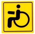 Знак автомобильный (инвалид) наклейка