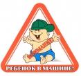 Знак автомобильный (ребенок в машине) наклейка