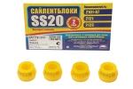 Втулка амортизатора заднего 2101 конусная SS20 (полиуретан, желтая) в упаковке 4шт 70122
