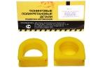 Опоры рулевой рейки 2108-2115, 2110 с/о VTULKA (полиуретан, желтые) 2шт. 17-01-102/1033