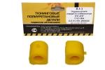 Втулка штанги стабилизатора 2101-2107 VTULKA (полиуретан, желтая) 2шт 17-01-004