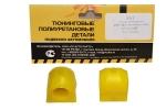 Втулка штанги стабилизатора центральная 2121 Нива VTULKA (желтая, полиуретан) 2шт. 17-01-005