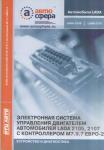 """Сборник """"ЭСУД а/м Лада 2105, 2107 с контроллером М7.9.7. Устройство и диагностика"""" (2005г)"""