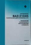 """Сборник """"Автомобиль ВАЗ 21045 с дизельным двигателем, технология тех обслуживания и ремонта"""" 2004г"""
