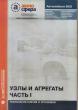 """Сборник """"Узлы и агрегаты"""" часть I (технология снятия и установки) ИТЦ АВТО"""