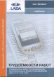 Трудоемкость на ТО и ремонт ВАЗ 1117-1119 (2006г) ИТЦ АВТО