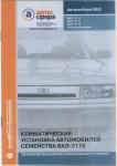 """Сборник """"Климатическая установка ВАЗ 2110 технология технического обслуживания и ремонта"""" 2000г"""