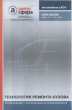"Сборник ""Технология ремонта кузова ВАЗ 1118, 1117, 1119"" (2006г.) ИТЦ АВТО"