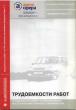 Трудоемкость на ТО и ремонт Шевроле Нива (2005г) ИТЦ АВТО