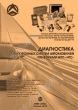 """Руководство по диагностике электронных систем автомобилей, приборами предприятия НПП """"НТС"""""""