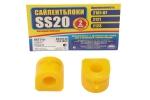 Втулка штанги стабилизатора концевая 2121 SS20 (желтая, полиуретан) 2шт 70128
